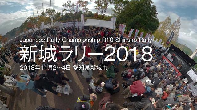 画像1: 圭rally project、2018年最終バトル