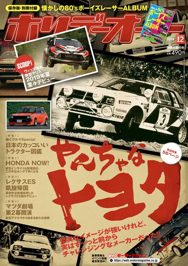 画像: ホリデーオート2018年12月号はトヨタのスポーツマシンを大特集。別冊付録は懐かしの「80'SボーイズレーサーALBUM」