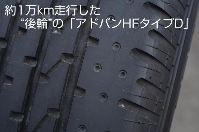 画像: 後輪に装着していたもので、まだ新品に近い状態だ。アウトサイドのディンプルはまだキレイに残っている。