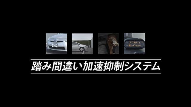 画像: 踏み間違い加速抑制システム www.youtube.com