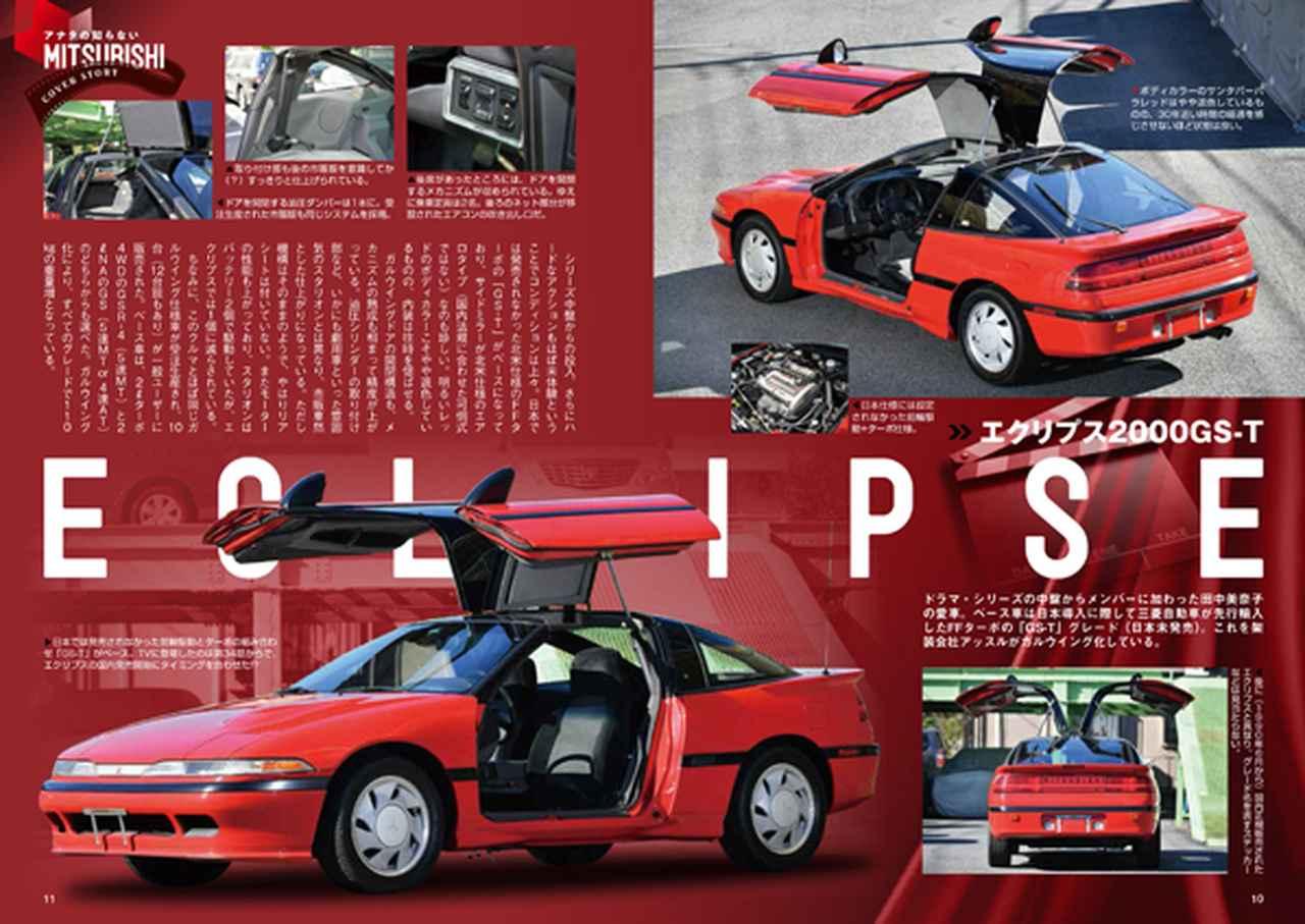 画像: 極上コンディションのエクリプス。実は日本では販売されなかったグレードがベースになっているノダ。ⓒ石原プロモーション