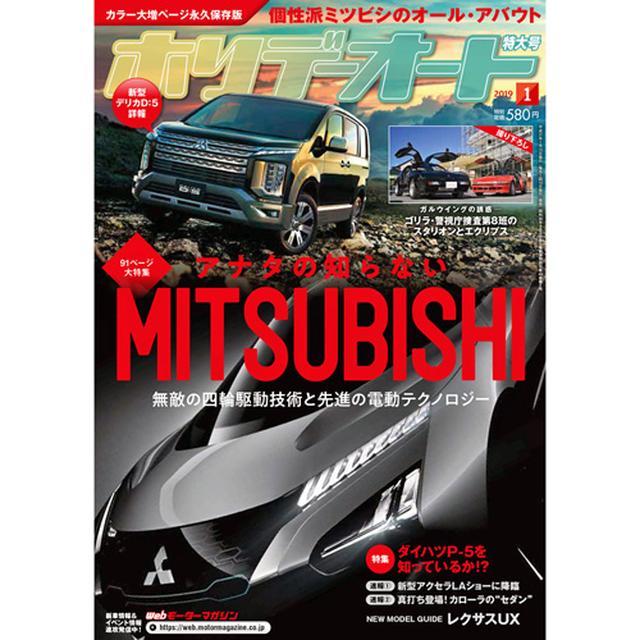 画像: ホリデーオート2019年1月号はミツビシの大特集です!