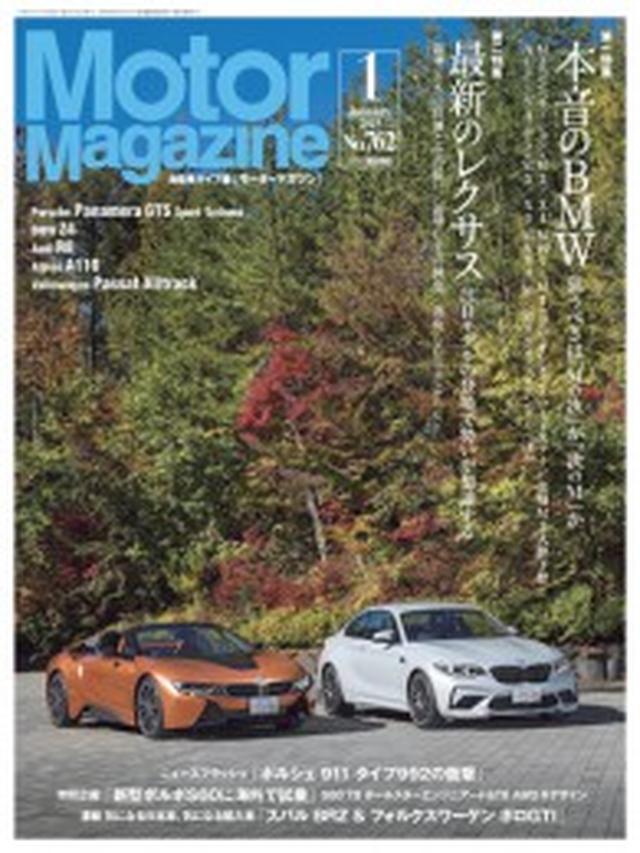 画像: Motor Magazine 2019年1月号|モーターマガジン社