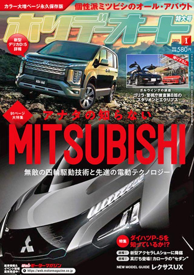 画像: アナタの知らないMITSUBISHIは、ホリデーオート2019年1月号にも掲載されています。