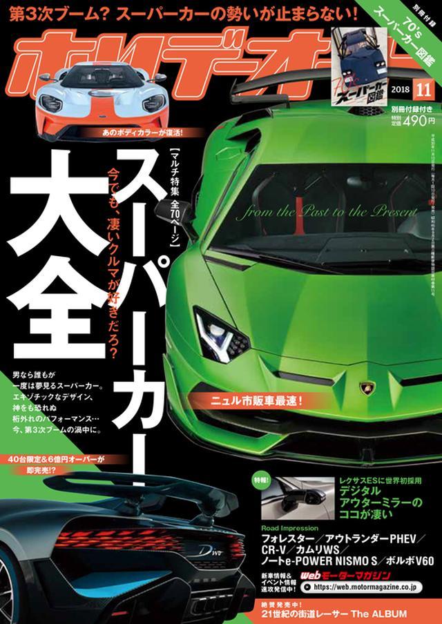 画像: スーパーカー第二黄金期は、ホリデーオート2018年11月号にも掲載されています。