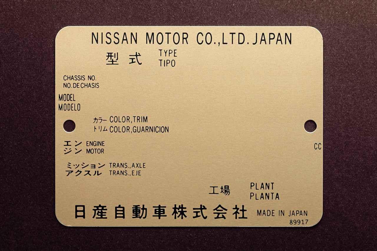 Images : 11番目の画像 - GT-R 大坂なおみ選手 日産ブランドアンバサダー就任記念モデル - Webモーターマガジン