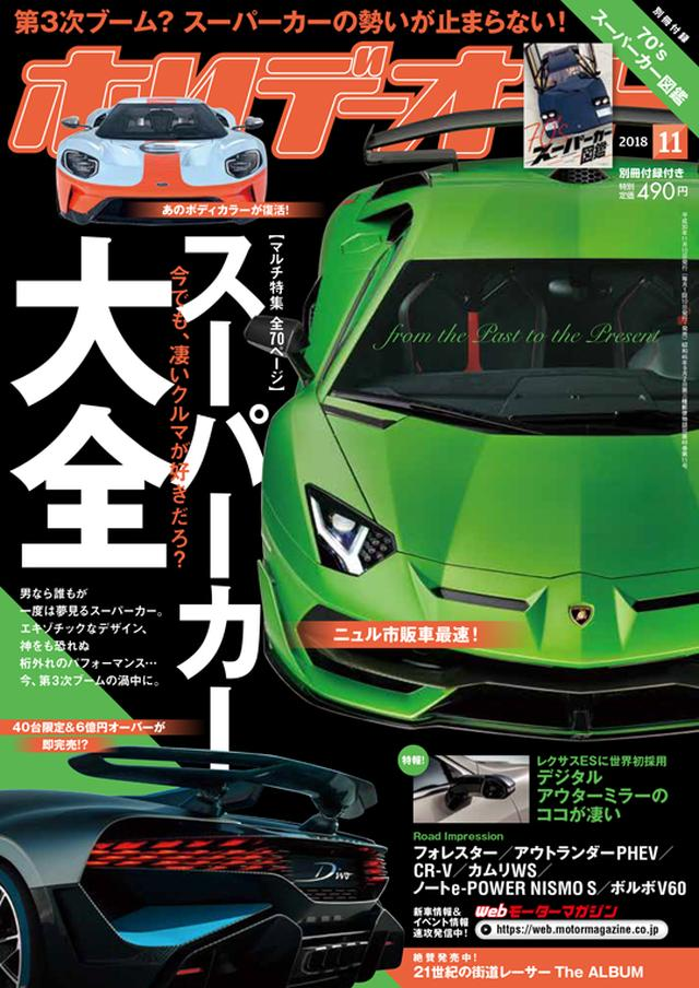 画像: スポーツカー第二黄金期は、ホリデーオート2018年11月号にも掲載されています。