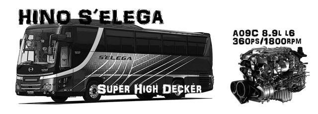 画像: 最新のセレガはA09Cという小排気量・超高効率エンジンを搭載する。