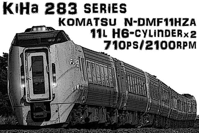 画像: キハ283系。在来線気動車では国内史上最速の特急用気動車。設計速度はなんと145km/h。営業運転130km/hで北海道の大地を疾走する。振り子式で画期的だった先代キハ281系の正常進化型で、JR北海道のエースだ。