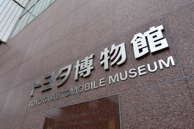 画像3: トヨタ博物館