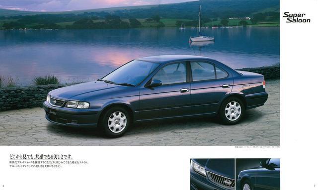 画像1: 1998年の9代目、日産 サニー発売当時のカタログより。