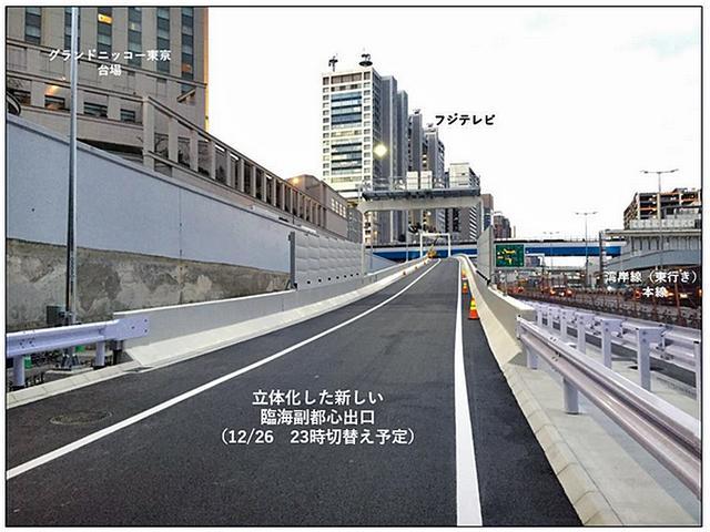 画像: 新しい出口付近の写真