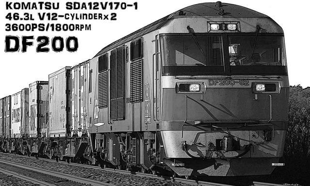 画像: 圧倒的パワーを誇る、DF200型ディーゼル・エレクトリック機関車/レッドベア。登場から25年にもなるが本州で見ることはない。性能的には隔世の感でDD51を凌駕する機関車だが、96トンという重量の問題で路盤が弱いローカル線区には入れない。