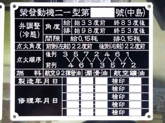 画像: 栄21エンジンの銘板。点火時期や点火順、吸排気弁の最適値などが細かく記されていて興味深い。