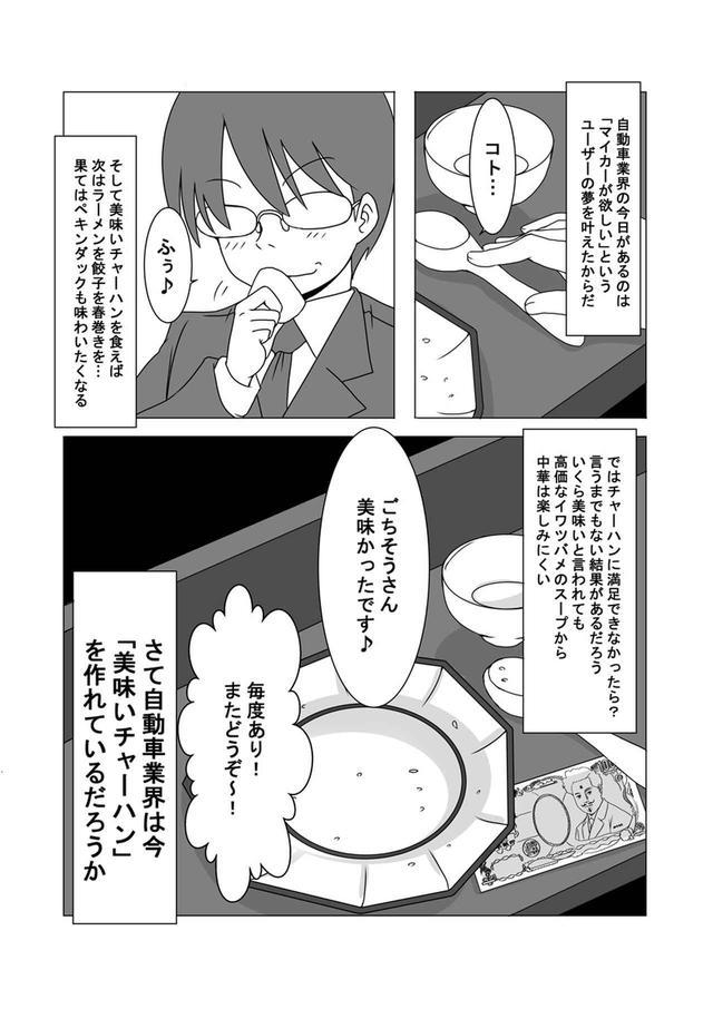 画像4: ウチクル!? 第18話「美味いチャーハン」日産 サニー(B15型)