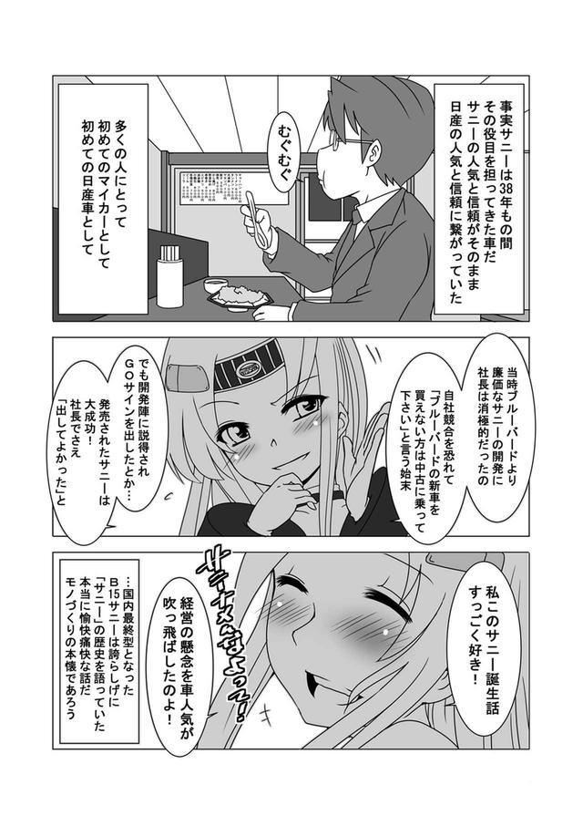 画像2: ウチクル!? 第18話「美味いチャーハン」日産 サニー(B15型)