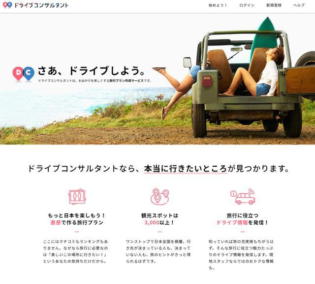 画像: 「ドライブコンサルタント」のトップページ。ドライブ旅行がこれまで以上に楽しくなる。