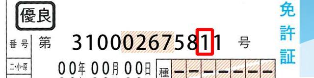 画像: ある計算式から、左の10桁に入力ミスがないか確認できる。