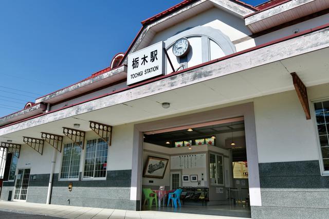 画像: 昭和3年に建造され、ドイツ様式近代建築として長年地元の方に親しまれた栃木駅旧駅舎が入り口となっている。