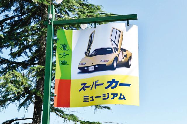 画像: スーパーカー文化の伝承を目的に国内外の名車約30台を展示