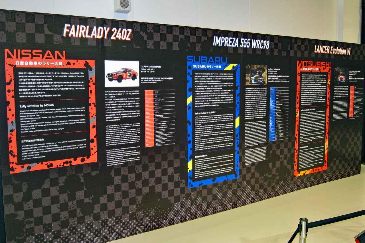 画像: 展示車両のそばには、3台の歴戦の系譜も展示されていた。