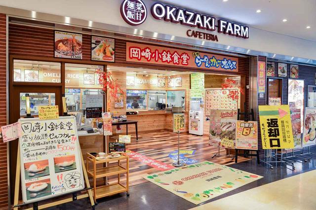 画像: カフェテリア岡崎農場は24時間営業だが、八丁味噌野菜ラーメンを食べられるのは、9時〜翌3時、八丁味噌スタ丼は、9時〜21時となる。年中無休