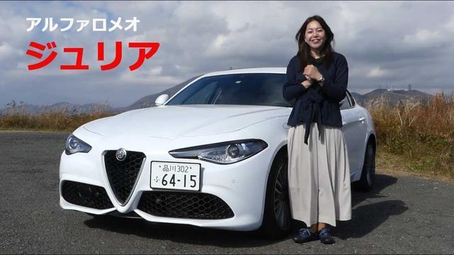 画像: アルファロメオ ジュリア イタリアンブランドの華を満喫しよう!! Test Drive youtu.be