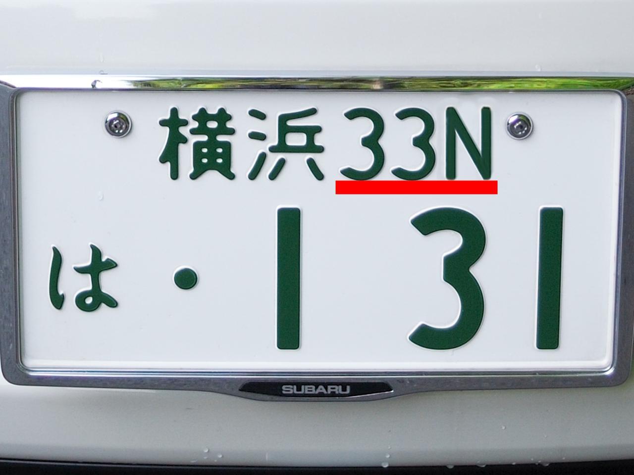は と 車両 番号 登録