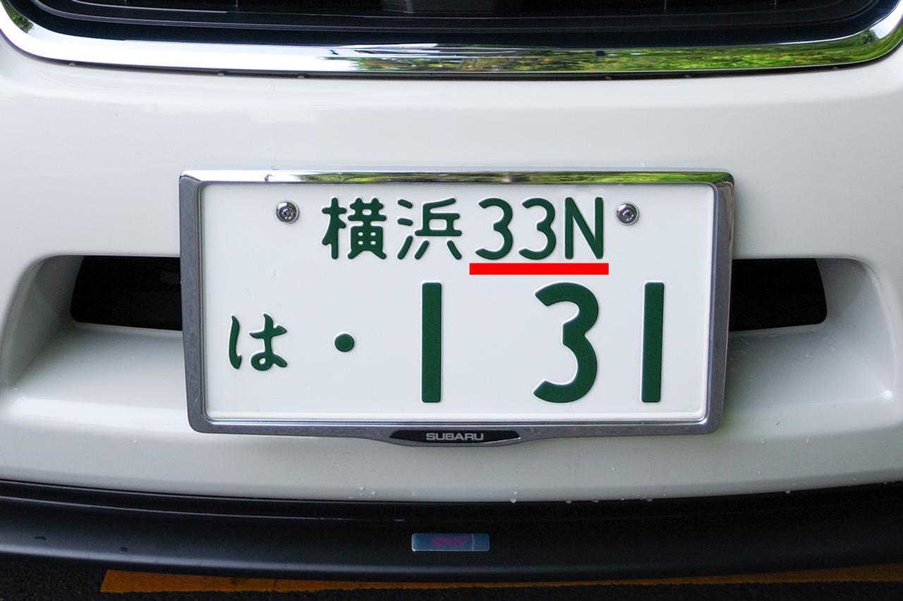 画像: 画像加工により制作した架空の番号。「N」は存在しません。