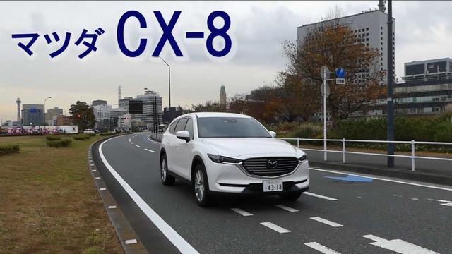 画像: マツダCX-8 走り良し、機能良し、そしてパッケージ良し Test Drive youtu.be