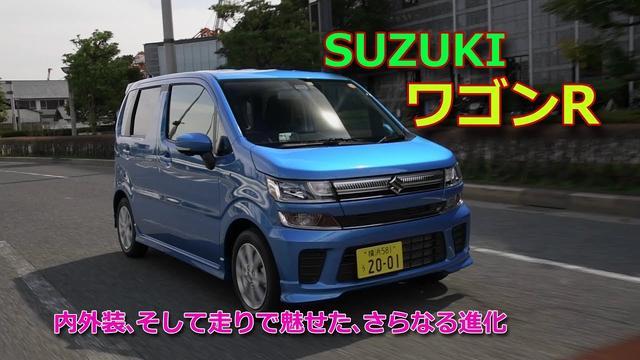 """画像: SUZUKIワゴンR 格段の進化を見せた""""軽自動車""""の革命児 youtu.be"""