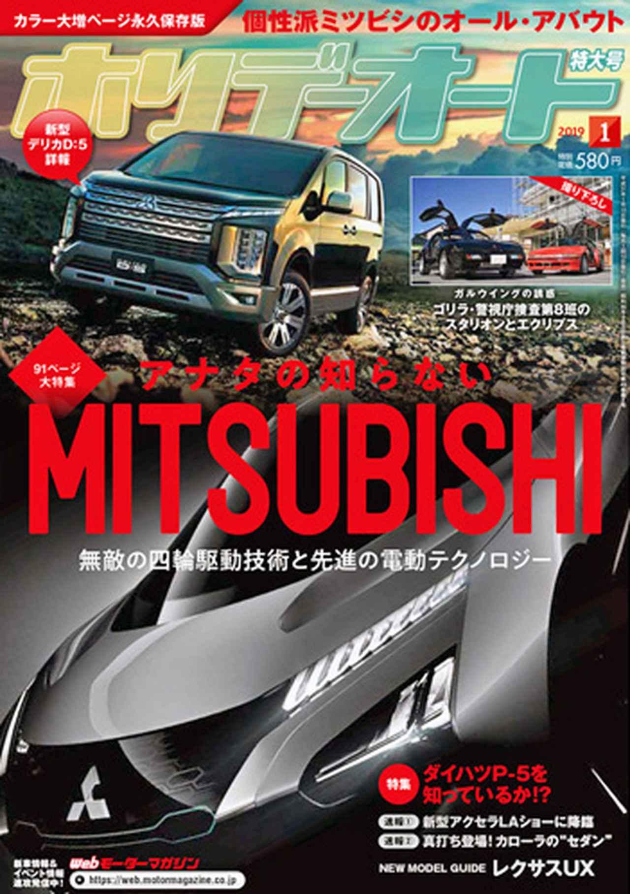 画像 : 9番目の画像 - 三菱自動車のコンセプトカー(中編) - Webモーターマガジン