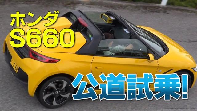 画像: ホンダ S660 公道試乗! 軽だってことを忘れちゃう楽しさ Test Drive youtu.be
