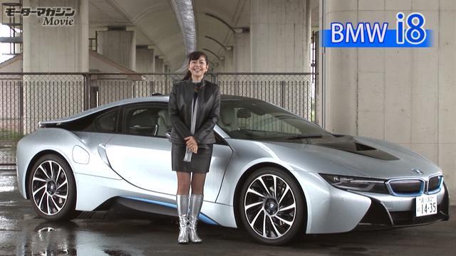 画像: 【動画】竹岡 圭のクルマdeムービー 「BMW i8」(2015年4月放映)