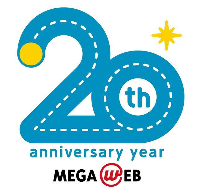 画像: MEGA WEB誕生20周年の記念イベント