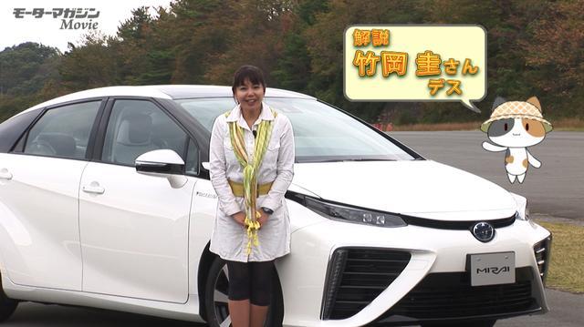 画像: 【動画】竹岡 圭のクルマdeムービー「トヨタMIRAI(プロトタイプ)」(2014年12月放映)