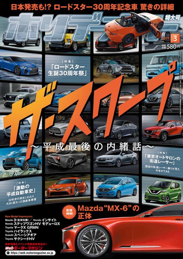 画像: 2021年までの国産車の動向をアナタだけに教えます! ホリデーオート3月号好評発売中