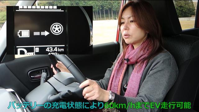 画像5: EV走行がバッチリできる