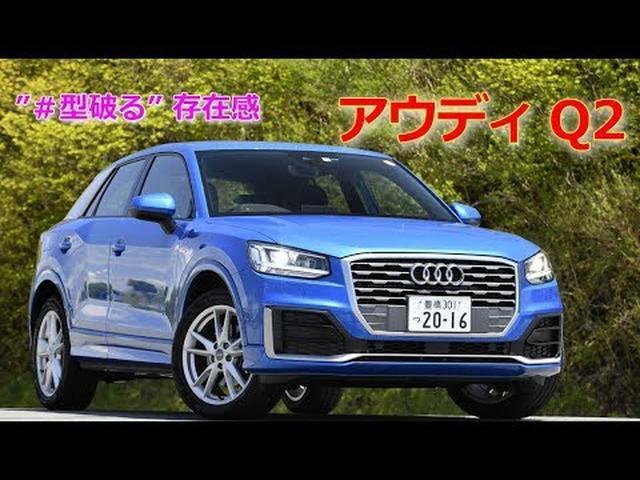 """画像: AudiQ2 """"#型破る""""が開発コンセプト TestDrivew youtu.be"""