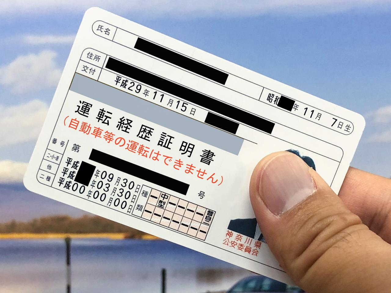 運転 経歴 証明 書 と は 運転経歴証明書とは。有効期限や特典・身分証明|チューリッヒ