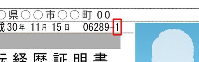 画像: 赤線で囲った数字で、過去5年間の運転経歴を証明する。