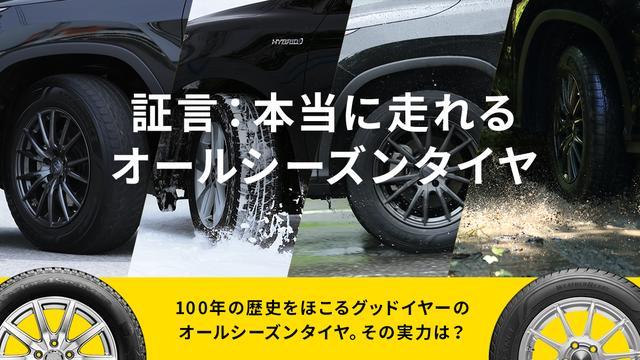 画像1: 証言:本当に走れるオールシーズンタイヤ|スペシャルコンテンツ|日本グッドイヤー