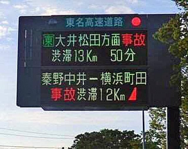画像: 渋滞の中では事故が起こりやすいことも肝に銘じておこう。