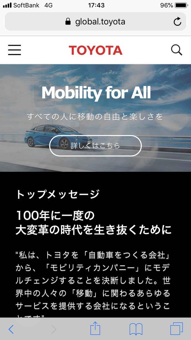 画像: スマホでトヨタ企業サイトを見たときのスクリーンショット。
