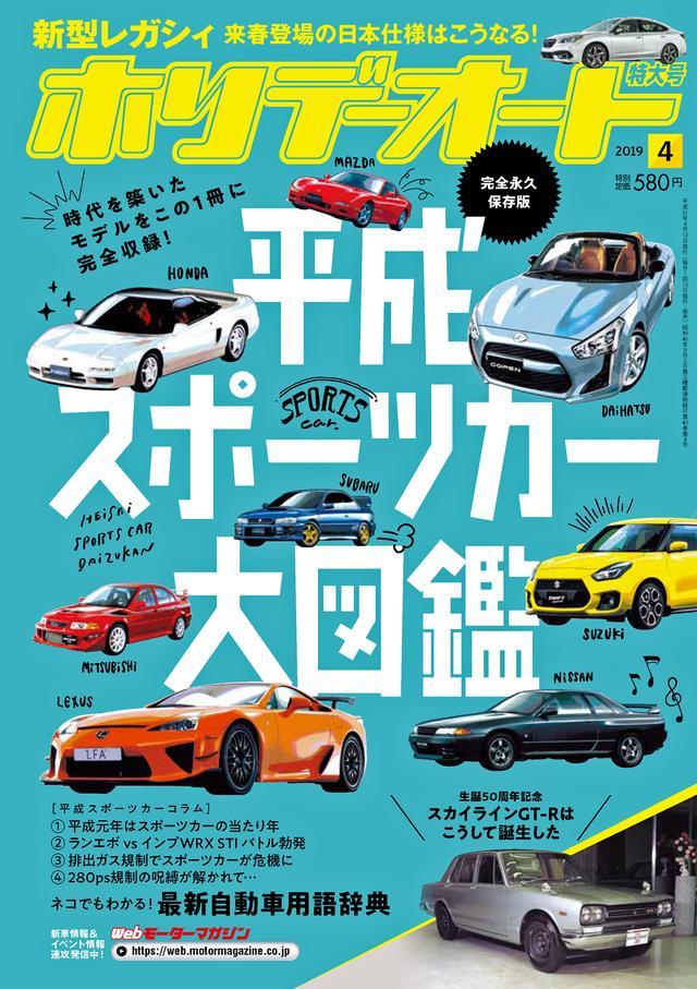 画像: 平成のスポーツカーたちは、ホリデーオート2019年4月号でも紹介しています。