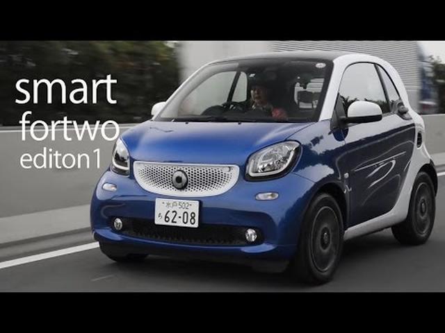 """画像: smart fortwo edition1(2人乗り) 目からウロコの""""小回り性能"""" TestDrive youtu.be"""