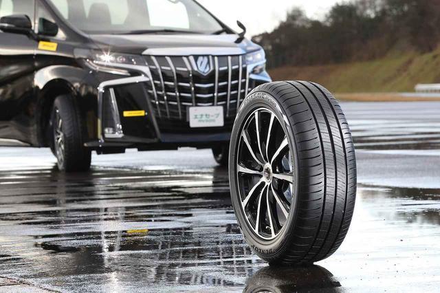 画像: 2019年4月18日発表、6月1日から発売されるダンロップの新ミニバン専用エコタイヤ「エナセーブRV505」。