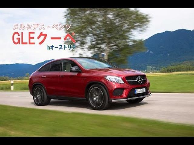 画像: メルセデス・ベンツ GLEクーペ [海外試乗] 超美形SUV登場! TestDrive youtu.be