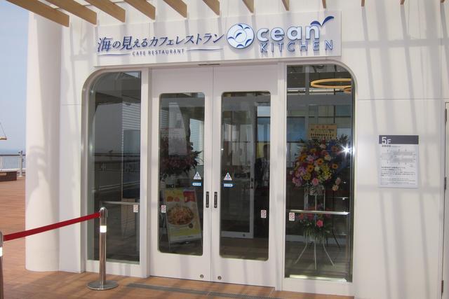 画像: 「オーシャンキッチン」の入口