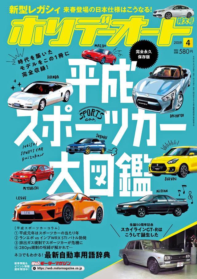 画像: 平成スポーツカー図鑑は、ホリデーオート2019年4月号でも 紹介しています。